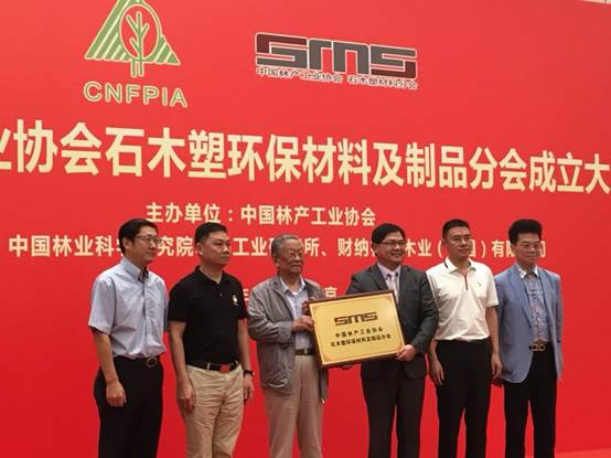 凝聚行业力量开创石木塑产业新局面 ——中国林产工业协会石木塑环保材料及制品分会成立