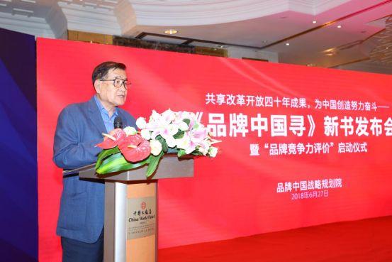 《品牌中国寻》新书发布会在京举行