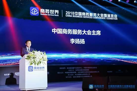 商务世界·2018中国商务服务大会暨展览会盛大开幕