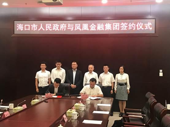 凤凰金融集团与海口市政府达成合作 借海上丝路东风布局全球