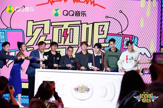 "QQ音乐《见面吧!电台》首播亮眼""可视电台""开辟音乐互动宣发新阵地"